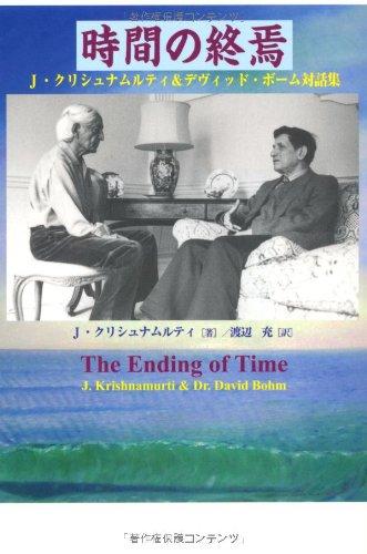 時間の終焉―J.クリシュナムルティ&デヴィッド・ボーム対話集の詳細を見る