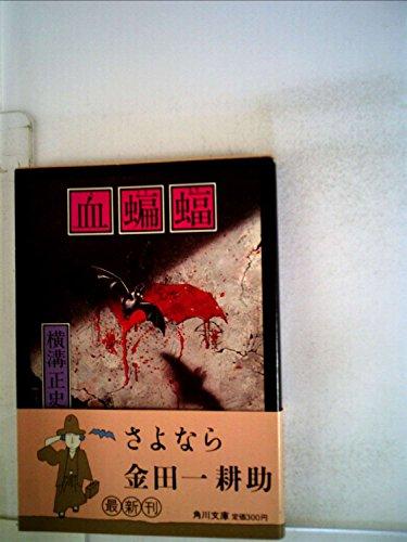 血蝙蝠 (1981年) (角川文庫)の詳細を見る