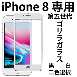 iPhone8 ガラスフィルム,RINNKI 第五世代ゴリラガラス 最新技術 3D曲面完全フィット 縁まで対応 全面保護 iPhone 8 フィルム 専用 ホワイト「二色あり」
