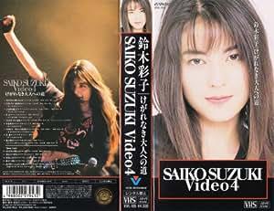 けがれなき大人への道 SAIKO SUZUKI Video4 [VHS]