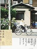 台湾男子がこっそり教える! 秘密の京都スポットガイド―左京区男子休日