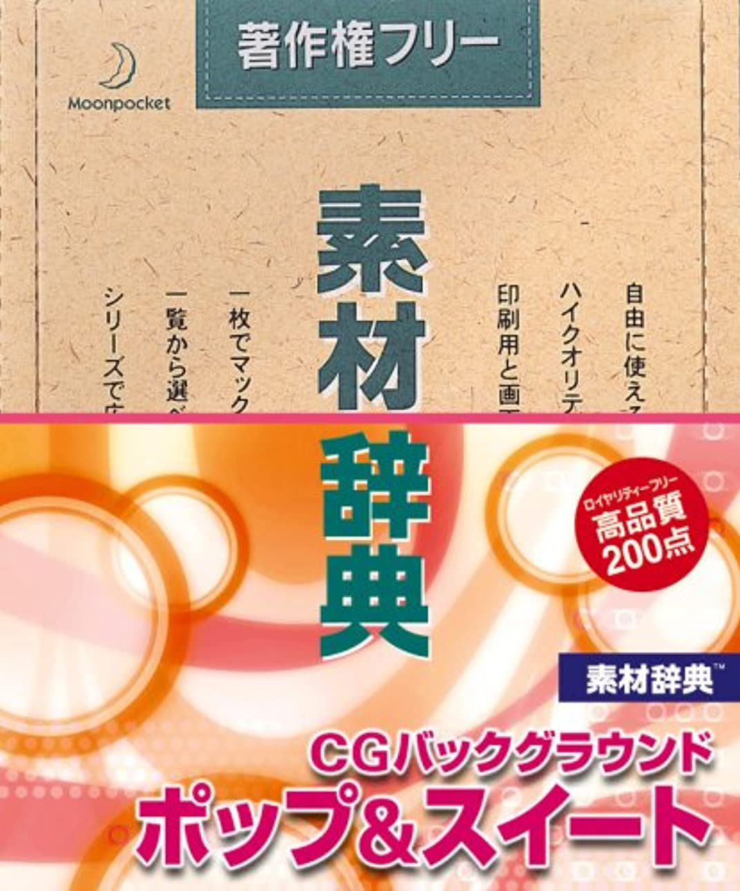付き添い人早い乳剤素材辞典 Vol.147 CGバックグラウンド ポップ&スイート
