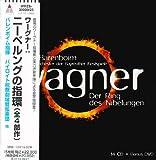 ワーグナー:ニーベルングの指環(全4部作)ボーナスDVD付(DVD付)