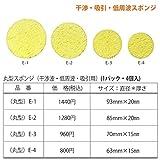 干渉・吸引・低周波用スポンジ (丸型(93㎜×20㎜)4個入)