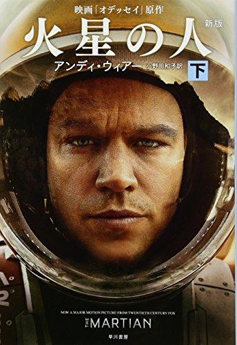 火星の人〔新版〕(下) (ハヤカワ文庫SF)