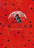 TWENTIETH TRIANGLE TOUR 戸惑いの惑星(初回生産限定盤)[AVBD-92631/B][DVD]