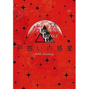 TWENTIETH TRIANGLE TOUR 戸惑いの惑星(DVD+AL)(初回生産限定盤)