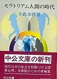 モラトリアム人間の時代 (1981年) (中公文庫)