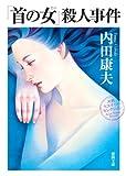 「首の女」殺人事件 (徳間文庫)
