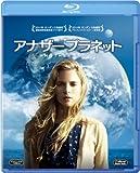 アナザー プラネット [Blu-ray]