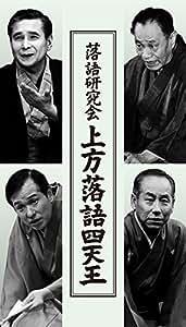 落語研究会 上方落語四天王 [DVD]