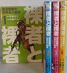 裸者と裸者 孤児部隊の世界永久戦争 コミック 1-4巻セット (ヤングキングコミックス)