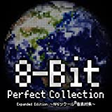 8-Bit Perfect Collection Expanded Edition~RPGツクール(R)音素材集~|ダウンロード版
