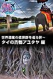 妄想トラベラー 世界遺産の遺跡群を巡る旅〜タイの古都アユタヤ 編