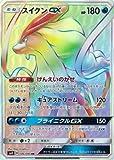 ポケモンカードゲーム/PK-SM8-106 スイクンGX HR