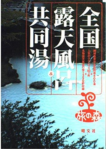 全国露天風呂&共同湯 (旅の森)