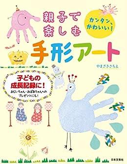 【13件】手形アート クリスマス|おすすめ ...