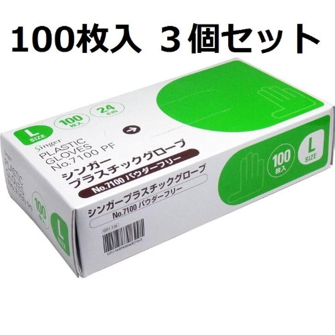 学習飢饉説得素手感覚でお使いいただる シンガープラスチックグローブ No.7100 パウダーフリー Lサイズ 100枚入 3個セット
