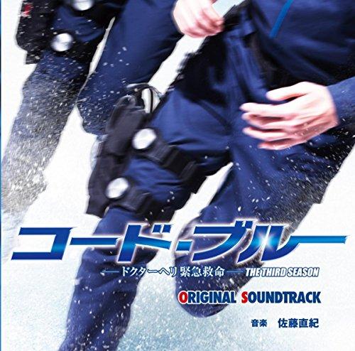 フジテレビ系ドラマ「コード・ブルー ―ドクターヘリ緊急救命―...