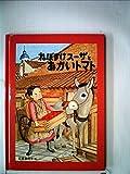 ねぼすけスーザとあかいトマト (月刊こどものとも 1995年5月号)