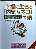 幸福に生きた「内気なネコ」の話―内向的な人の生き方にはコツがある (成美文庫)