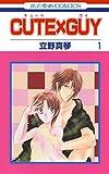 CUTE×GUY 1 (花とゆめコミックス)