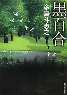 黒百合 (創元推理文庫)
