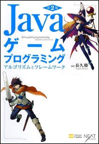 Javaゲームプログラミング 第2版 アルゴリズムとフレームワーク [NEXT CREATOR]の詳細を見る