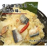 伝統の味「やん衆にしん漬け」1kg 北海道留萌