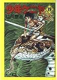 少年ケニヤ (19) (角川文庫 (5581))