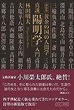 新装版・真説「陽明学」入門 (ワニプラス)