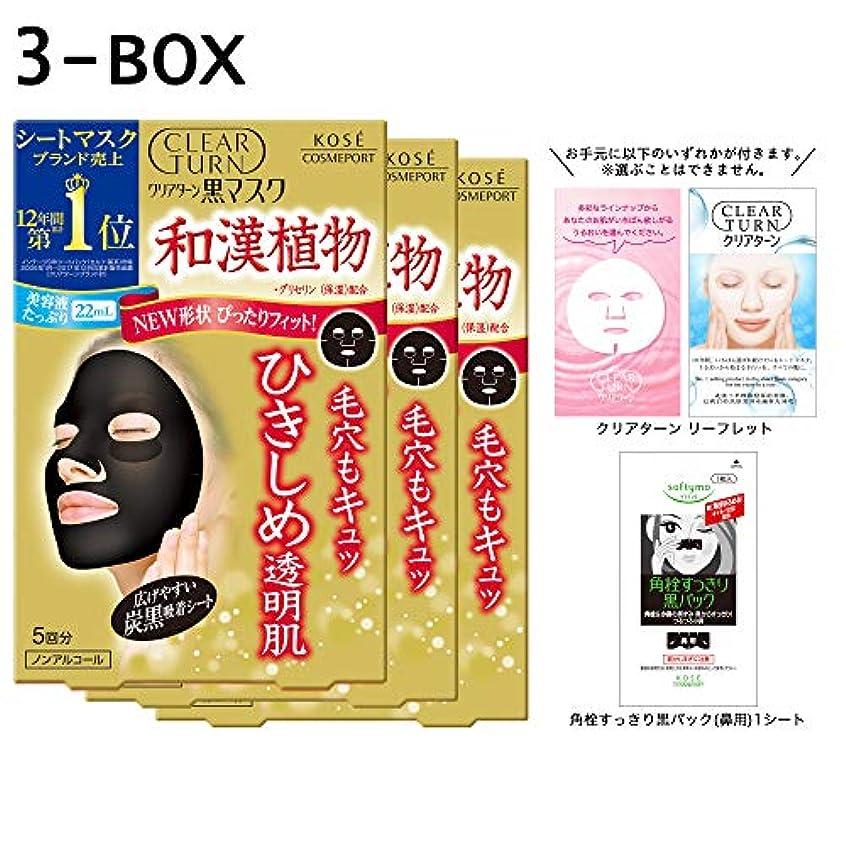 同一性にはまって銀【Amazon.co.jp限定】KOSE コーセー クリアターン 黒マスク 5枚 3パック リーフレット付 フェイスマスク