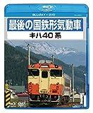最後の国鉄形気動車 キハ40系[TEXJ-45021][Blu-ray/ブルーレイ]