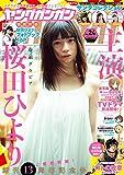 デジタル版ヤングガンガン 2017 No.24 [雑誌]