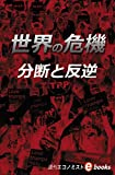 世界の危機 分裂と反逆 週刊エコノミストebooks