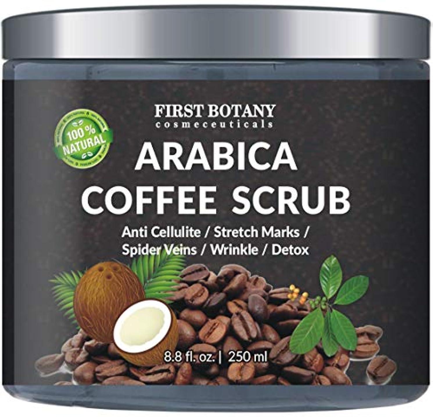 100% ナチュラル アラビカ コーヒースクラブ with 有機コーヒー、ココナッツ、シアバター | ボディースクラブクリーム [海外直送品] (283グラム)