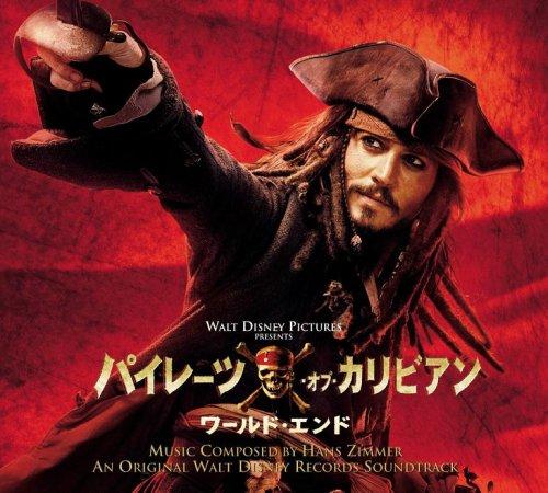 パイレーツ・オブ・カリビアン:ワールド・エンド オリジナル・サウンドトラック