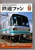 鉄道ファン 2004年9月号 東京メトロ EF65P形 JR東日本E231系 名古屋鉄道2000系