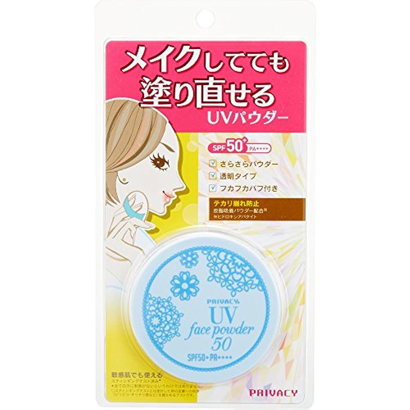 咳科学者香港プライバシー UVフェイスパウダー50 フォープラス 3.5g