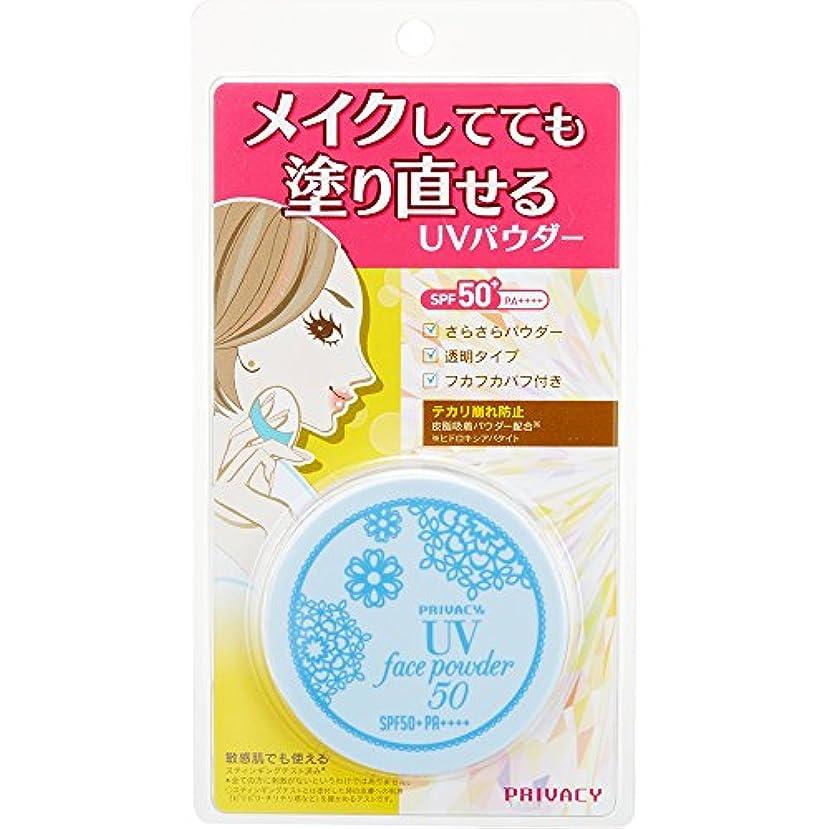 バリア赤面消毒剤プライバシー UVフェイスパウダー50 フォープラス 3.5g