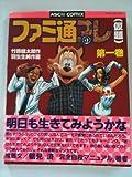 ファミ通のアレ / 竹熊 健太郎 のシリーズ情報を見る