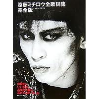 遠藤ミチロウ全歌詞集完全版 1980‐2006―お母さん、いい加減あなたの顔は忘れてしまいました。