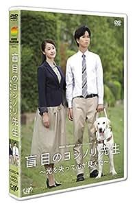 24HOUR TELEVISION ドラマスペシャル2016 「盲目のヨシノリ先生~光を失って心が見えた~」 [DVD]
