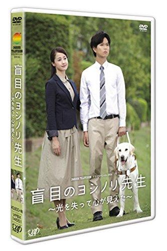 24HOUR TELEVISION ドラマスペシャル2016 盲目のヨシノリ先生~光...[DVD]