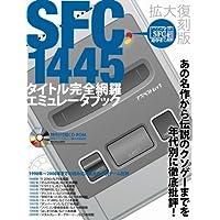 SFC1445タイトル完全網羅エミュレータブック (アスペクトムック)