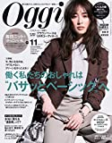Oggi(オッジ) 2019年 11 月号 [雑誌]