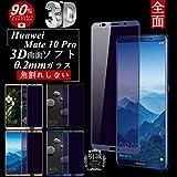 Huawei Mate 10 Pro 3D全面保護 ブルーライトカット 強化ガラス保護フィルム HUAWEI Mate 10 Pro 極薄0.2mm 3D曲面 全面ガラスフィルム..