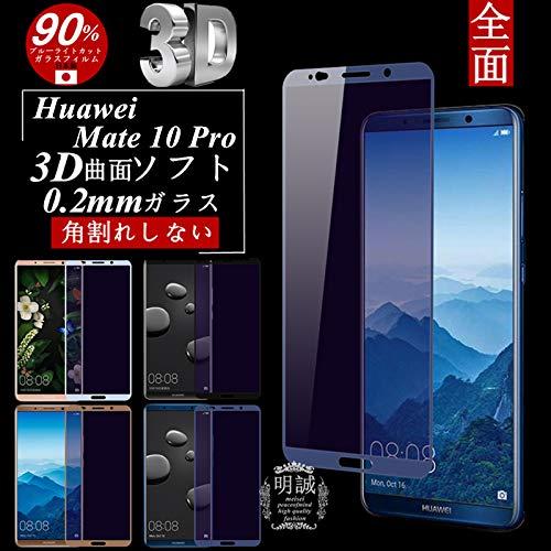 Huawei Mate 10 Pro 3D全面保護 ブルーライトカット 強化ガラス保護フィルム HUAWEI Mate 10 Pro 極薄0.2mm 3D曲面 全面ガラスフィルム ソフトフレーム 送料無料 (ブラック)