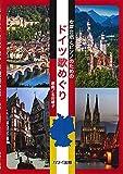 女声合唱とピアノのための ドイツ歌めぐり (2238)