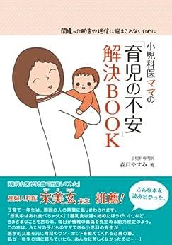 [森戸やすみ]の小児科医ママの「育児の不安」解決BOOK‐間違った助言や迷信に悩まされないために